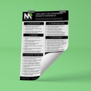 Чек Лист для проверки правильности упаковки бизнеса