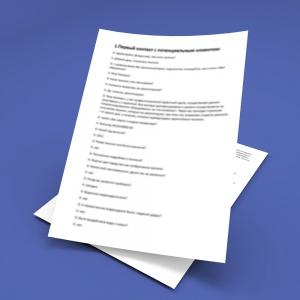 Скрипт для сервисного центра по обработке заявки