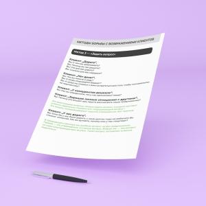 Работа с возражениями клиентов: 12 методов и ответы на них