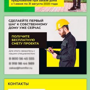 Шаблон презентации для строительной компании