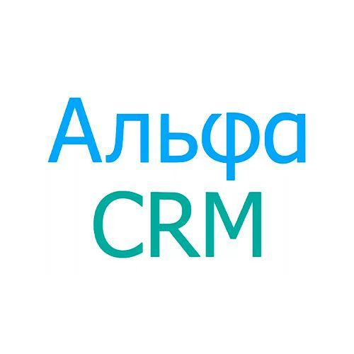 Альфа CRM